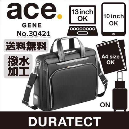 ビジネスバッグ メンズ A4 日本製 エース ブリーフケース ace. デュラテクト シンプルな1気室 A4収納ビジネスバッグ 30421