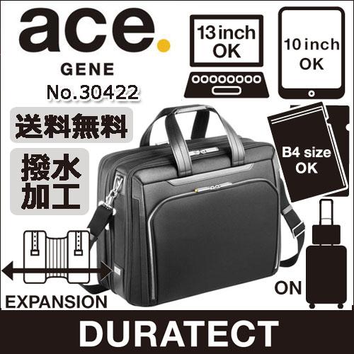 ビジネスバッグ メンズ 日本製 エース ace. デュラテクト  通勤~荷物の多い日に。2気室+マチが広がる!人気の仕様のA4ビジネスバッグ 30422