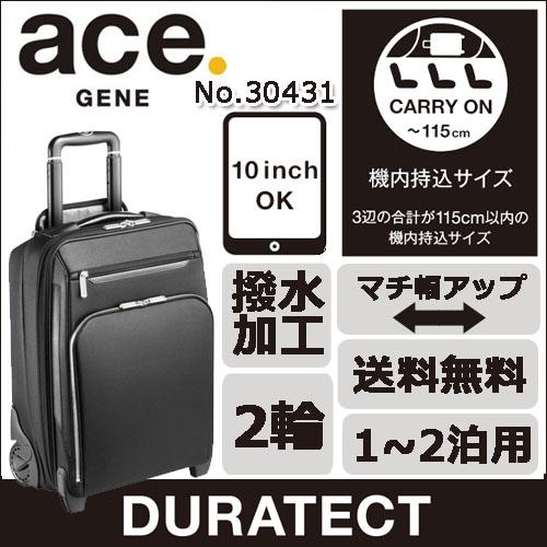 キャリーバッグ 機内持ち込み 日本製 出張 エース ace. GENE LABEL デュラテクト 1~2泊の出張に 機内持ち込み対応サイズ タブレット端末収納機能付きビジネスキャリー 30431