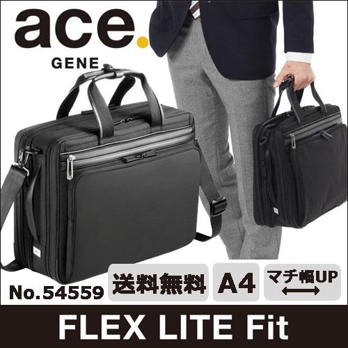 49305f6312 ビジネスバッグ メンズ ace. エース エースジーン 送フレックスライト フィット ポイント10倍 54559 上手なデザイン