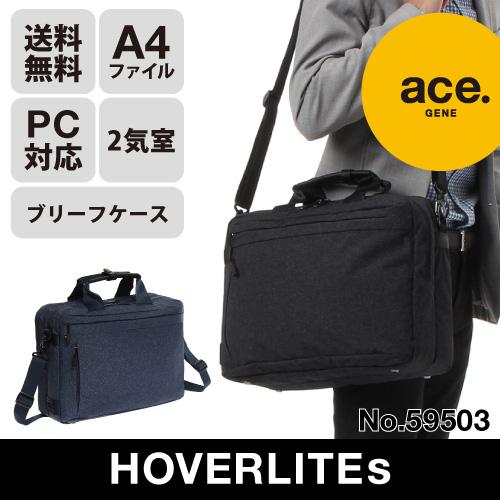 ブリーフケース メンズ ビジネスバッグ カジュアル エース ポイント10倍 送料無料 ace. ホバーライトs エースジーン 軽量 2気室A4サイズ PC収納対応 59503