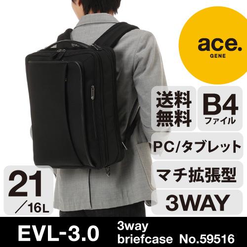 リュックサック メンズ ビジネス 3wayバッグ エース ace. EVL-3.0 エースジーン 持って、背負える。3wayタイプ バックパック マチ拡張 エキスパンダブル コーデュラ バリスティック 大容量 2気室 B4サイズ PC収納 59516