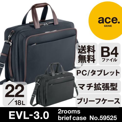 ビジネスバッグ メンズ エースジーン ace. エース EVL-3.0 ポイント10倍 送料無料 出張におすすめ!ロングセラーデザイン最新版 ブリーフケース PC収納 B4サイズ 大容量 コーデュラ バリスティック 59525