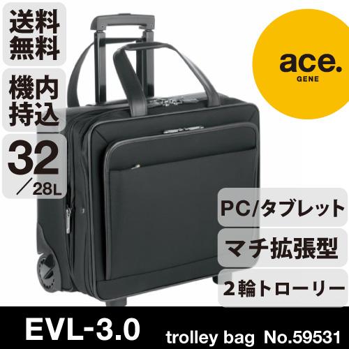 ビジネスキャリー キャリーバッグ エースジーン 送料無料 機内持ち込み ポイント10倍 ace. エース EVL-3.0 出張に キャビンサイズ トローリー マチ拡張 エキスパンダブル 2輪 機内持込対応サイズ 59531