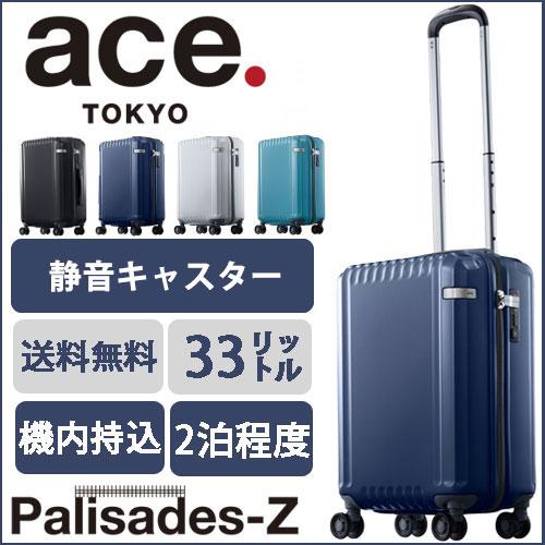 スーツケース 機内持ち込み ace. パリセイドZ 送料無料  ポイント10倍 33リットル 05582