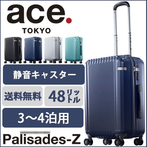スーツケース 機内持ち込み ace. エース パリセイドZ 送料無料 ポイント10倍 48リットル 05583
