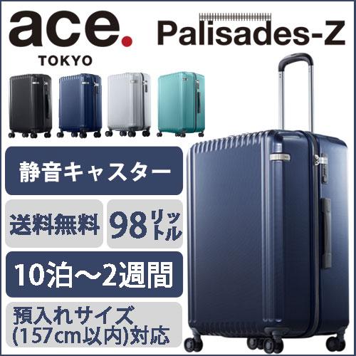 スーツケース 大型 エース 送料無料 ポイント10倍 ace. パリセイドZ  98リットル☆預入れ対応サイズ(157cm以内)☆10泊~2週間程度のご旅行向きスーツケース 05585