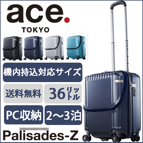 スーツケース 機内持ち込み フロントオープン エース ace. パリセイドZ 36リットル☆2~3泊程度のご旅行向きスーツケース 05581