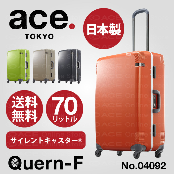 スーツケース Lサイズ フレームタイプ 日本製 エース ace. カーンF 70リットル サイレントキャスター搭載 1週間程度の旅行に キャリーケース 04092