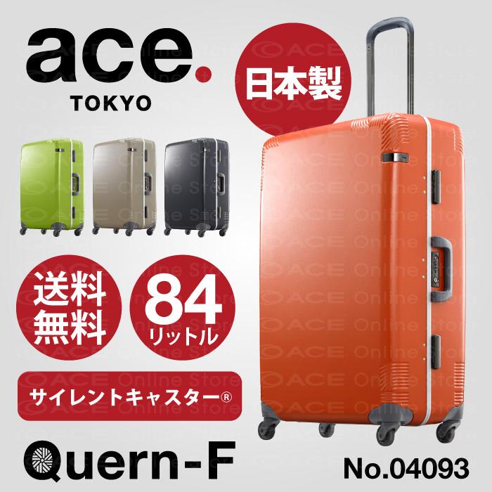 スーツケース Lサイズ フレームタイプ 日本製 エース ace. カーンF 84リットル サイレントキャスター搭載 1週間~10日程度の旅行に キャリーケース 04093