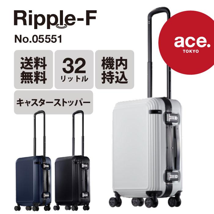 スーツケース 機内持ち込み エース ace. リップルF 2~3泊のご旅行に キャスターストッパー機能付き 05551