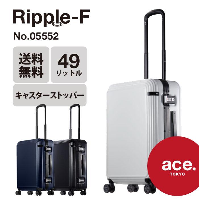 スーツケース Sサイズ ace. リップルF 49リットル 4~5泊のご旅行に。フレームタイプスーツケース キャスターストッパー機能付き 05552
