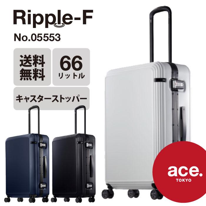 スーツケース Mサイズ エース ace. リップルF 1週間程度のご旅行に フレームタイプスーツケース キャスターストッパー機能付き 05553