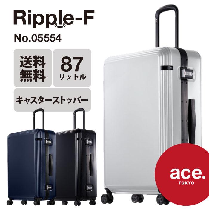 スーツケース Lサイズ エース ace. リップルF 1週間以上の長期旅行に!フレームタイプスーツケース キャスターストッパー機能付き 05554