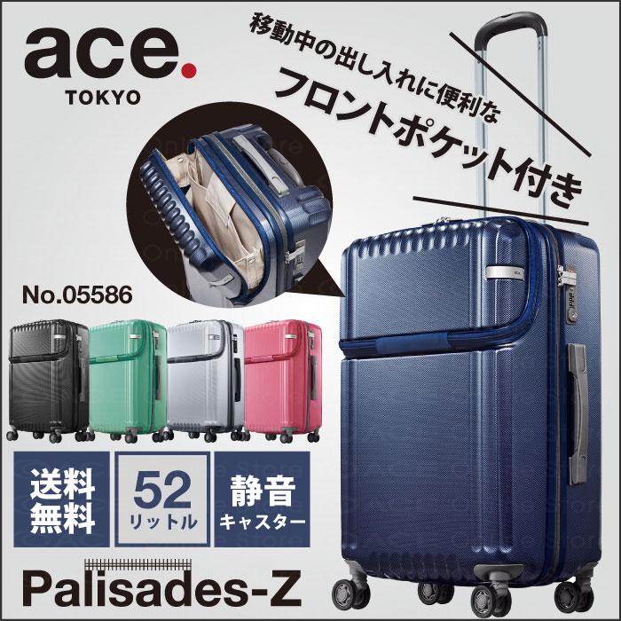 スーツケース フロントポケット エース ace. パリセイドZ 52リットル☆4~5泊程度のご旅行に キャリーバッグ キャリーケース 05586