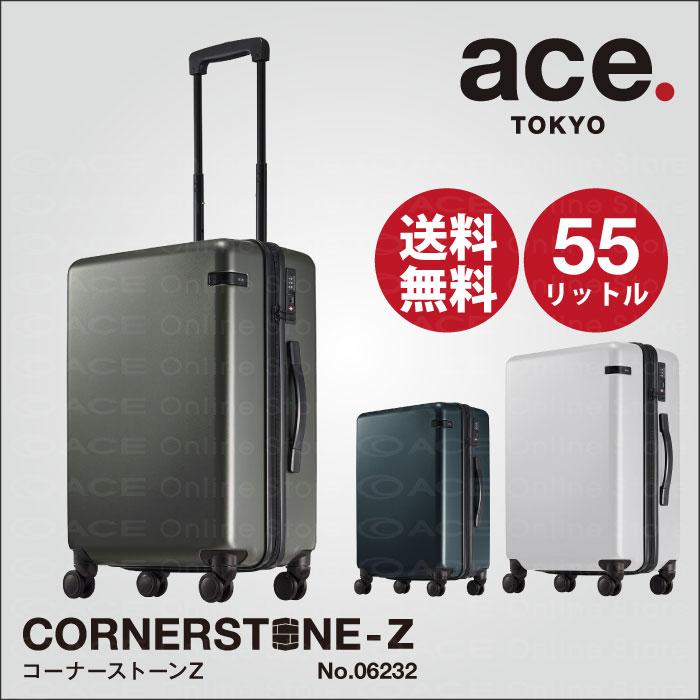 スーツケース エース ace. コーナーストーンZ 55リットル Mサイズ キャリーケース キャリーバッグ ace. ファスナータイプ 06232