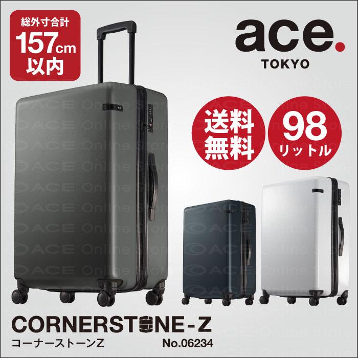 スーツケース 大型 LLサイズ  ace. コーナーストーンZシリーズ 98リットル ace.ファスナータイプ 06234