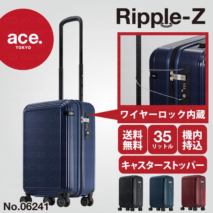 エース スーツケース ace. 機内持込対応サイズ リップル Z 35リットル キャスターストッパー ワイヤーロック搭載 ケーブルロック キャリーケース キャリーバッグ ace.TOKYO エーストーキョーレーベル ファスナータイプ 2~3泊 ハード 旅行 軽量 06241
