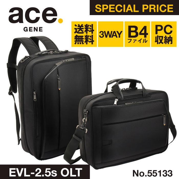 ビジネスバッグ エース 13リットル 自転車通勤 55133 ビジネスリュック 3WAY EVL-2.5s OLT B4サイズ エースジーン ace