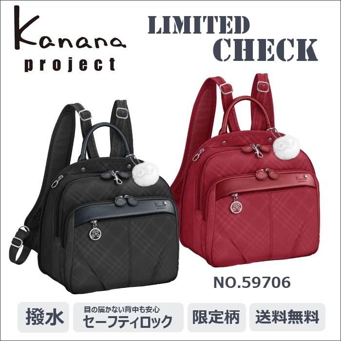 カナナプロジェクト リュックサック 秋冬限定カラー!ポイント10倍 送料無料 Mサイズ 59706