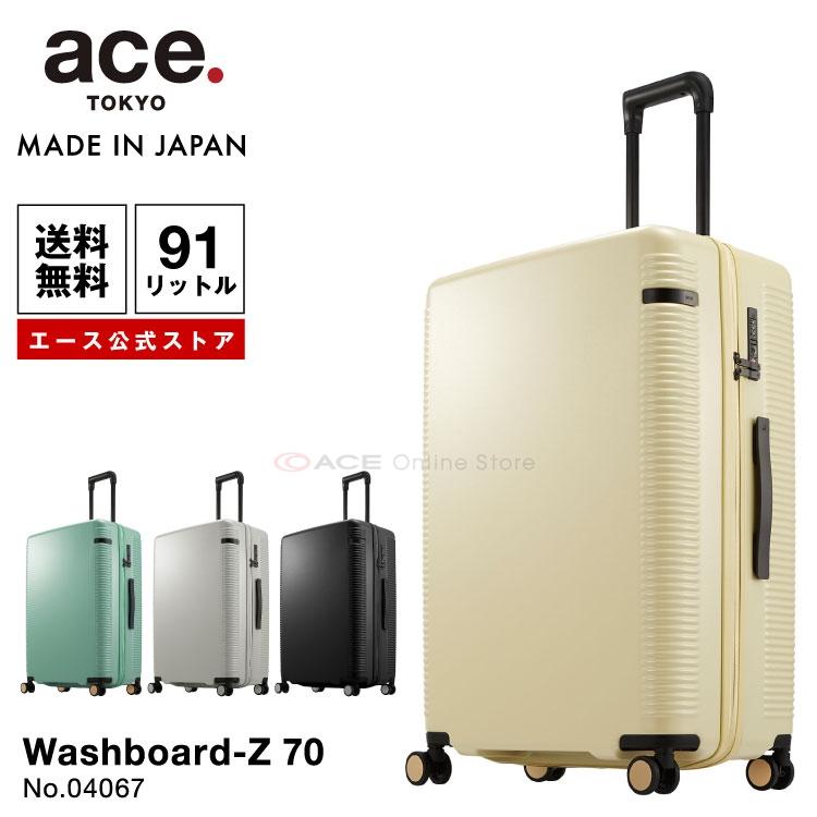 スーツケース Lサイズ エース/ace. ウォッシュボードZ 91リットル 日本製 キャスターストッパー搭載 キャリーバッグ キャリーケース 04067