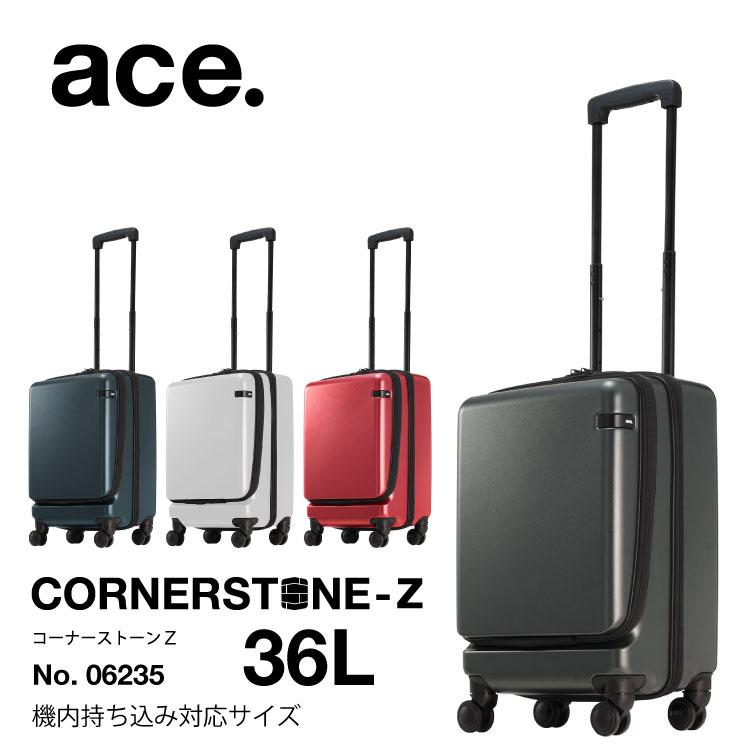 スーツケース 機内持ち込み フロントオープン エース/ace. コーナーストーンZ 36リットル Sサイズ ファスナータイプ 06235