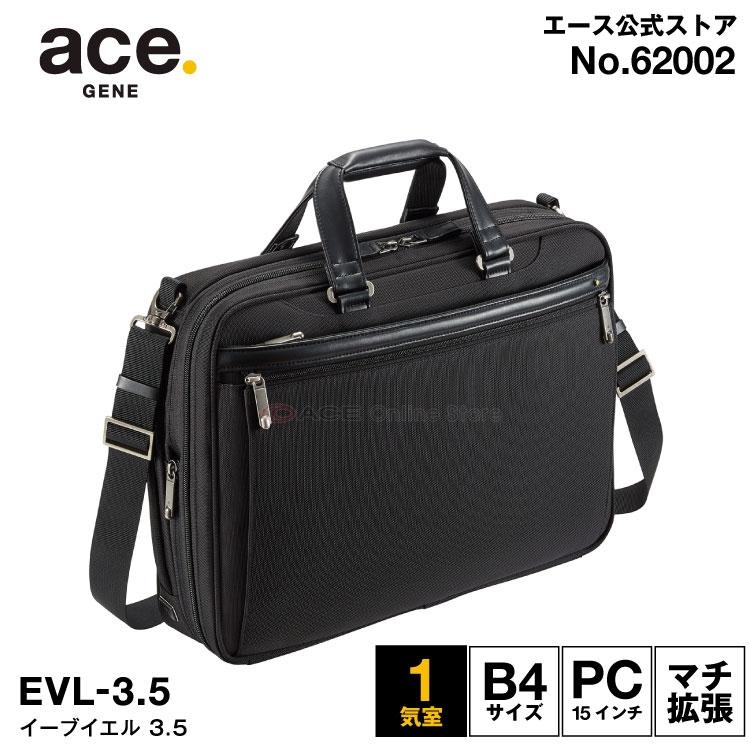 ビジネスバッグ メンズ エース ジーン レーベル ace. EVL-3.5 B4サイズ 15インチPC・タブレット収納 マチ拡張 通勤バッグ ブリーフケース 62002