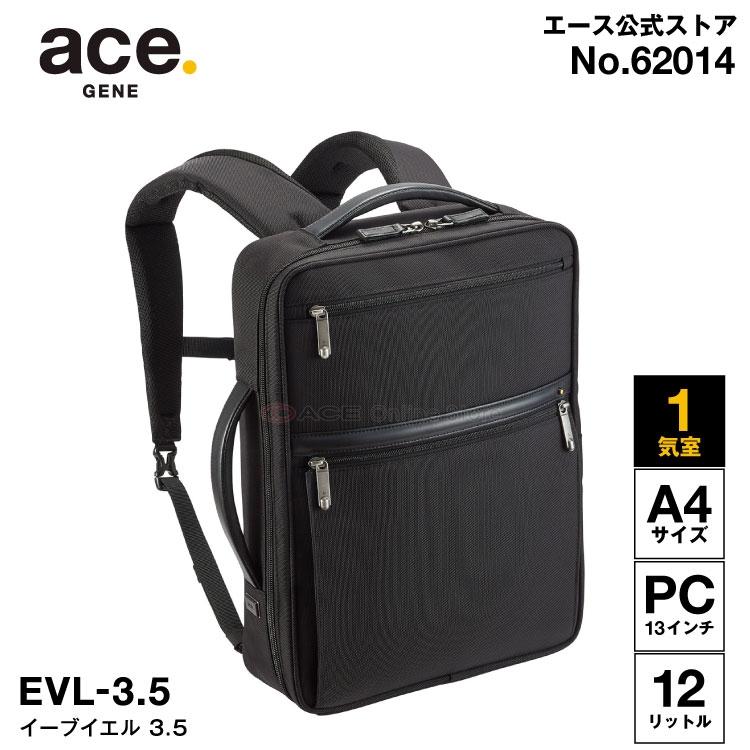リュックサック メンズ ビジネス 2WAY エース ジーン レーベル ace. EVL-3.5 12リットル A4サイズ 13インチPC対応 通勤バッグ 薄マチ ビジネスリュック 62014