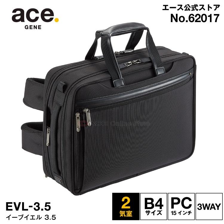 エース公式|送料無料|ポイント10倍| リュックサック メンズ ビジネス 大容量 エース ジーン レーベル ace. EVL-3.5 3WAY 2気室/B4サイズ PC・タブレット対応 マチ拡張 出張 バックパック ビジネスリュック ブリーフケース 62017
