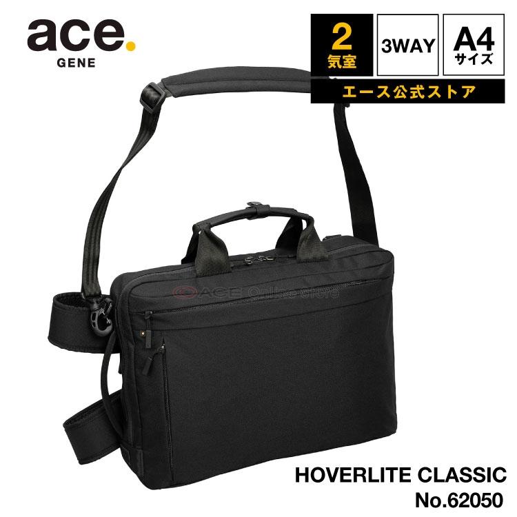 リュックサック メンズ ビジネス エース ジーン レーベル ace. ホバーライト クラシック 3WAY 2気室/B4サイズ 15インチPC対応 通勤バッグ バックパック ビジネスリュック ブリーフケース 62050
