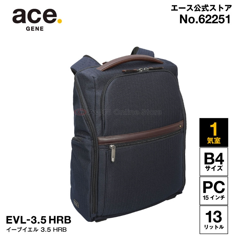 リュックサック メンズ ビジネス エース ジーン レーベル ace. EVL-3.5 HRB 【限定・ヘリンボーン織ネイビー】13リットル 2気室/B4サイズ 15インチPC・タブレット対応 通勤バッグ バックパック ビジネスリュック 62251