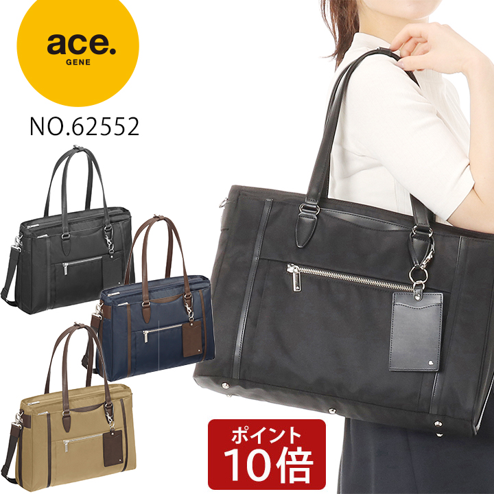エース公式サイト 激安挑戦中 女性のためのお仕事バッグ ビジネスバッグ レディース 軽量 A4 通勤バッグ 小さめ 毎日の通勤に ace. ビエナ2 62552 エース レディースビジネス ナイロン 即納最大半額
