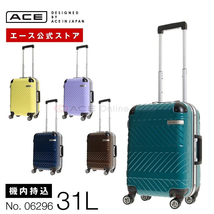 スーツケース 機内持ち込み フレーム エース ACE DESIGNED BY ACE IN JAPAN パラヴァイド 31リットル フレームタイプ キャリーバッグ キャリーケース 06296