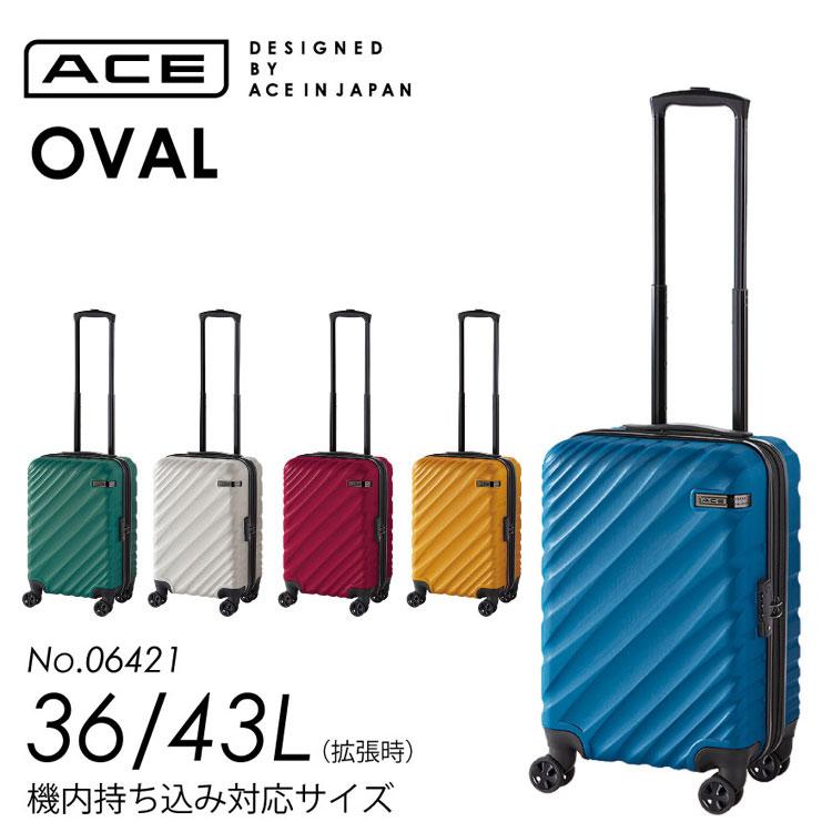 スーツケース 機内持ち込み 拡張 ACE DESIGNED BY ACE IN JAPAN オーバル 36リットル→拡張時43リットル ジッパータイプ キャリーバッグ キャリーケース 06421