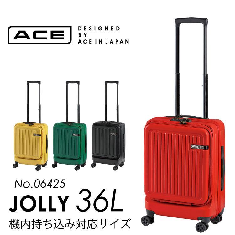 スーツケース 機内持ち込み フロントオープン ACE DESIGNED BY ACE IN JAPAN ジョリー 36リットル 13インチPC収納 ジッパータイプ キャリーバッグ キャリーケース 06425