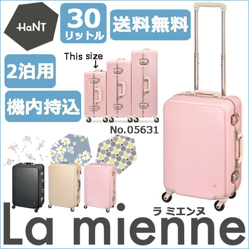 スーツケース 機内持ち込み かわいい ハント/HaNT ラミエンヌ 30リットル フレームタイプ 便利なキャスターストッパー付き! 05631
