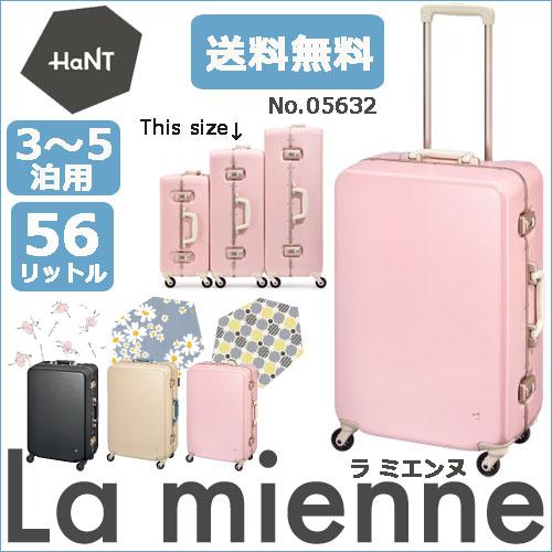 スーツケース Mサイズ フレーム ハント HaNT ラミエンヌ 56リットル 便利なキャスターストッパー付き! 05632