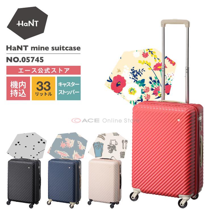 スーツケース 機内持ち込み かわいい Sサイズ レディース HaNT/ハント マイン 33リットル キャリーバッグ  キャリーケース 05745
