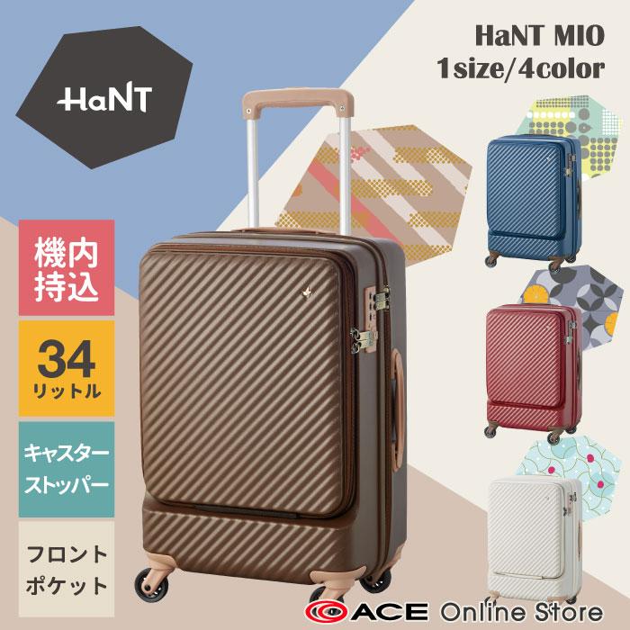 スーツケース HaNT/ハント 【女性のためのスーツケース】ミオ 34リットル 便利なフロントポケットタイプ キャスターストッパー付き キャリーバッグ キャリーケース 05750
