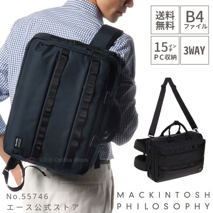 リュックサック メンズ ビジネス 3WAYバッグ マッキントッシュフィロソフィー MACKINTOSH PHILOSOPHY トロッターバッグIII 2気室/B4サイズ 15インチPC収納 55746