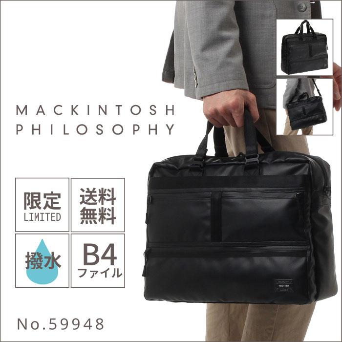 【限定モデル】 MACKINTOSH PHILOSOPHY ブリーフケース メンズ 送料無料 ポイント10倍 トロッターバッグII LTD ビジネスバッグ B4サイズ PC対応 59948