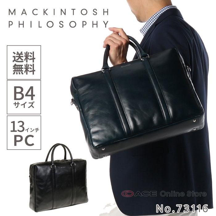 ビジネスバッグ メンズ 本革 ブリーフケース マッキントッシュフィロソフィー MACKINTOSH PHILOSOPHY プレイヴァル 2WAY・A4サイズ 13インチPC収納 73116