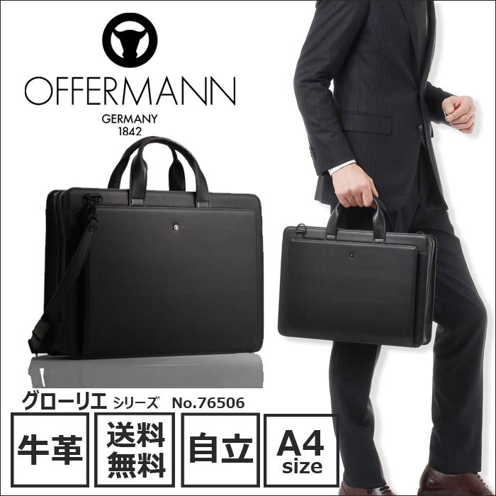 ビジネスバッグ メンズ  ビジネスブリーフ オファーマン グローリエ A4サイズ 76506