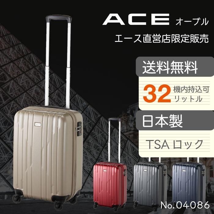 スーツケース メンズ レディース ACE オーブル 日本製 エース公式 海外旅行 出張 送料無料 ポイント10倍 1~2泊旅行に 32リットル 機内持ち込み 可能 ジッパータイプ キャリーバッグ キャリーケース 04086