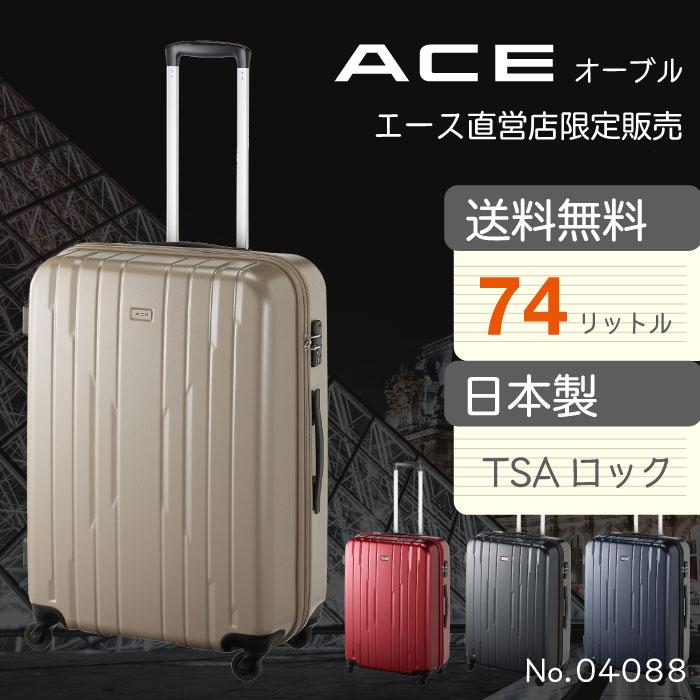 スーツケース メンズ レディース ACE オーブル 日本製 エース公式 海外旅行 出張  送料無料 ポイント10倍 1週間程度の旅行に 74リットル ジッパータイプ キャリーバッグ キャリーケース 04088
