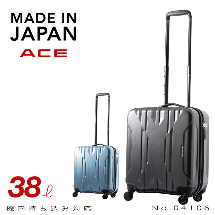 スーツケース 機内持ち込み ジッパータイプ ACE/エース リキッドメタル 日本製 38リットル Sサイズ キャリーバッグ キャリーケース 04106