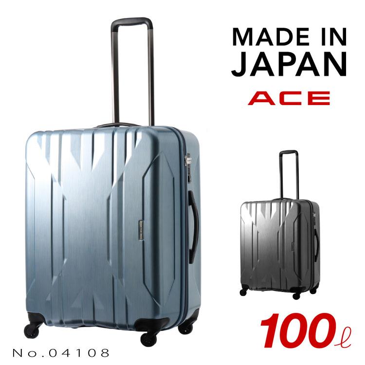 スーツケース Lサイズ ジッパータイプ ACE/エース リキッドメタル 日本製 100リットル 大容量 預け入れ国際基準サイズ最大級 キャリーバッグ キャリーケース 04108