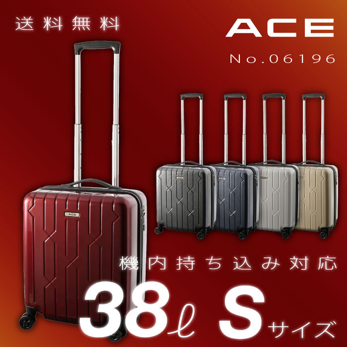 スーツケース ACE エクスプロージョン Sサイズ 38リットル 機内持ち込み 可能 メンズ レディース 2~3泊旅行に ジッパータイプ キャリーバッグ キャリーケース 06196