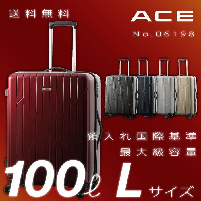 スーツケース ACE エクスプロージョン Lサイズ 100リットル メンズ レディース 大容量 預け入れ国際基準サイズ最大級 1週間~10泊程度の旅行に ジッパータイプ キャリーバッグ キャリーケース 06198