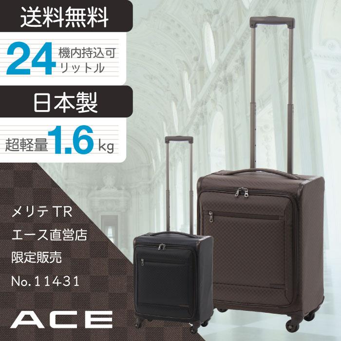 キャリーケース 機内持ち込み ACE メリテTR メンズ レディース 日本製 超軽量 1.6kg 送料無料 ポイント10倍  24リットル キャリーバッグ ソフトキャリー ソフトトローリー 11431